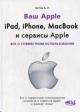 Ipad, iphone, macbook и сервисы Apple. Все о совместном использовании